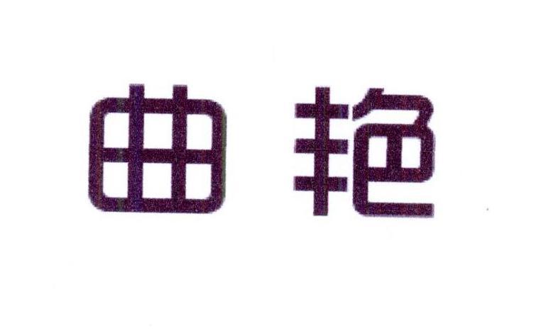 曲艳_10商标转让_10商标购买-购店网商标转让平台