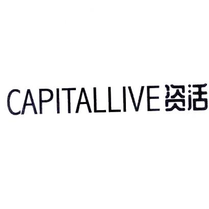转让商标-资活 CAPITALLIVE
