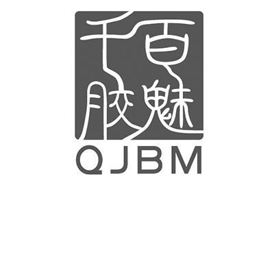 转让商标-千胶百魅 QJBM