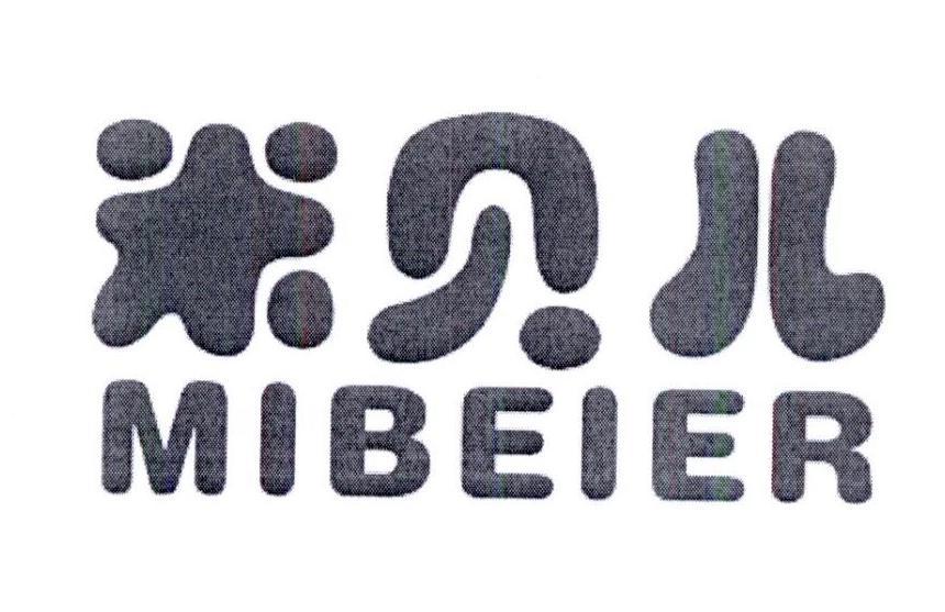 转让商标-米贝儿
