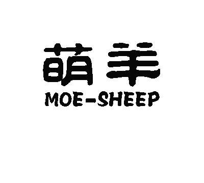 萌羊 MOE-SHEEP