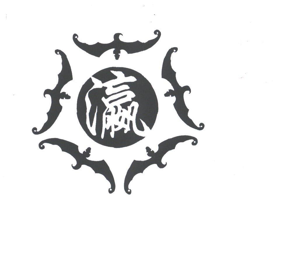 商标文字瀛商标注册号 1791002、商标申请人上海市崇明县新民镇德盛红木筷厂的商标详情 - 标库网商标查询