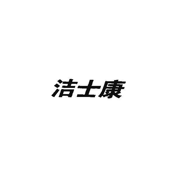 转让亚博娱乐yabo11-洁士康