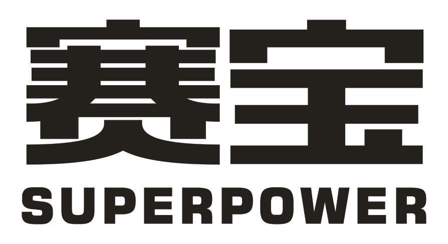 赛宝 SUPERPOWER