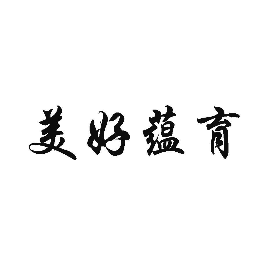 转让亚博娱乐yabo11-美好蕴育