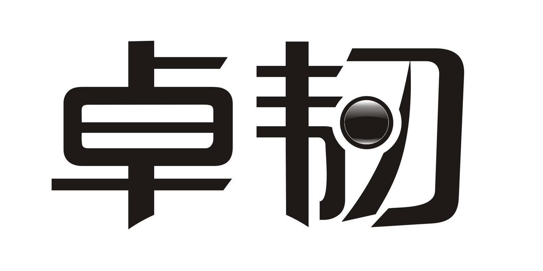 商标文字卓韧商标注册号 11949134、商标申请人江苏奥天光学有限公司的商标详情 - 标库网商标查询