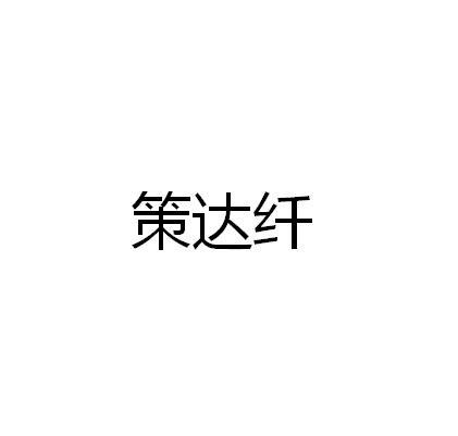 策达纤_22商标转让_22商标购买-购店网商标转让平台