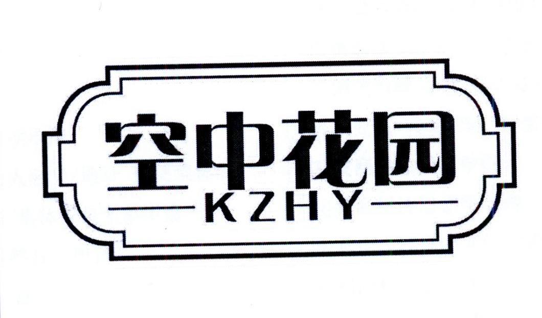 空中花园 KZHY