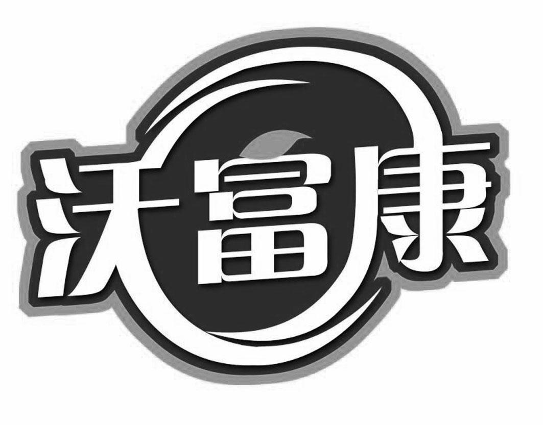 转让商标-沃富康