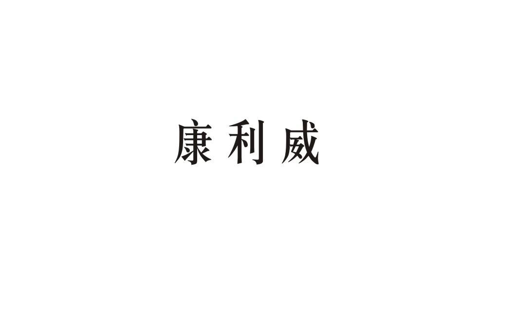 顶呱呱商标转让网_康利威