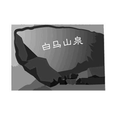 转让商标-白马山泉