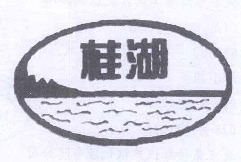 商标文字桂湖商标注册号 14039681、商标申请人成都云图控股股份有限公司的商标详情 - 标库网商标查询