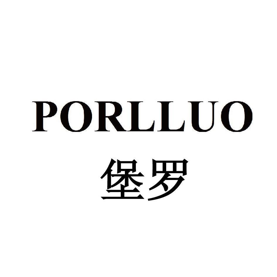 转让商标-堡罗 PORLLUO