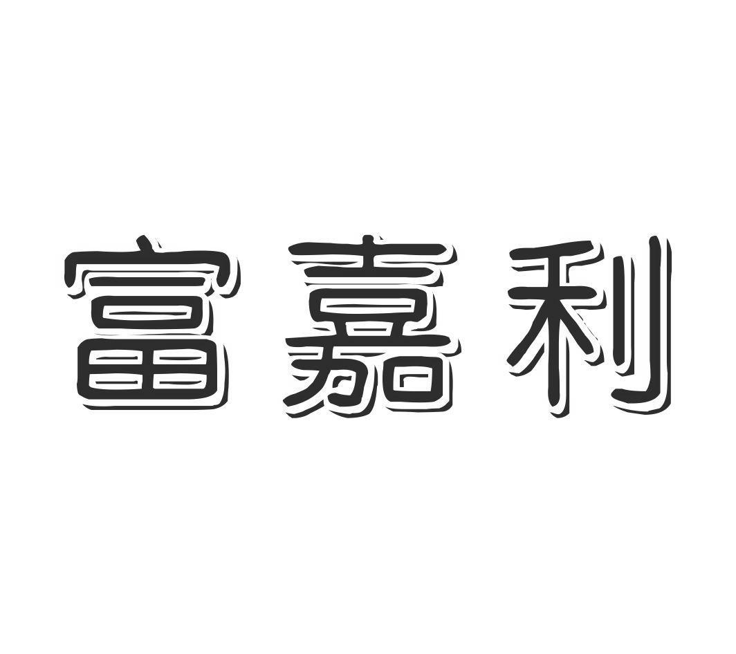 转让商标-富嘉利
