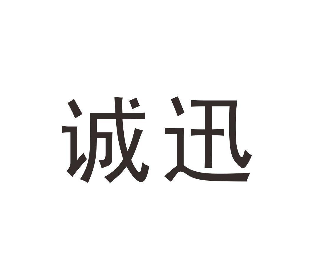 转让亚博娱乐yabo11-诚迅