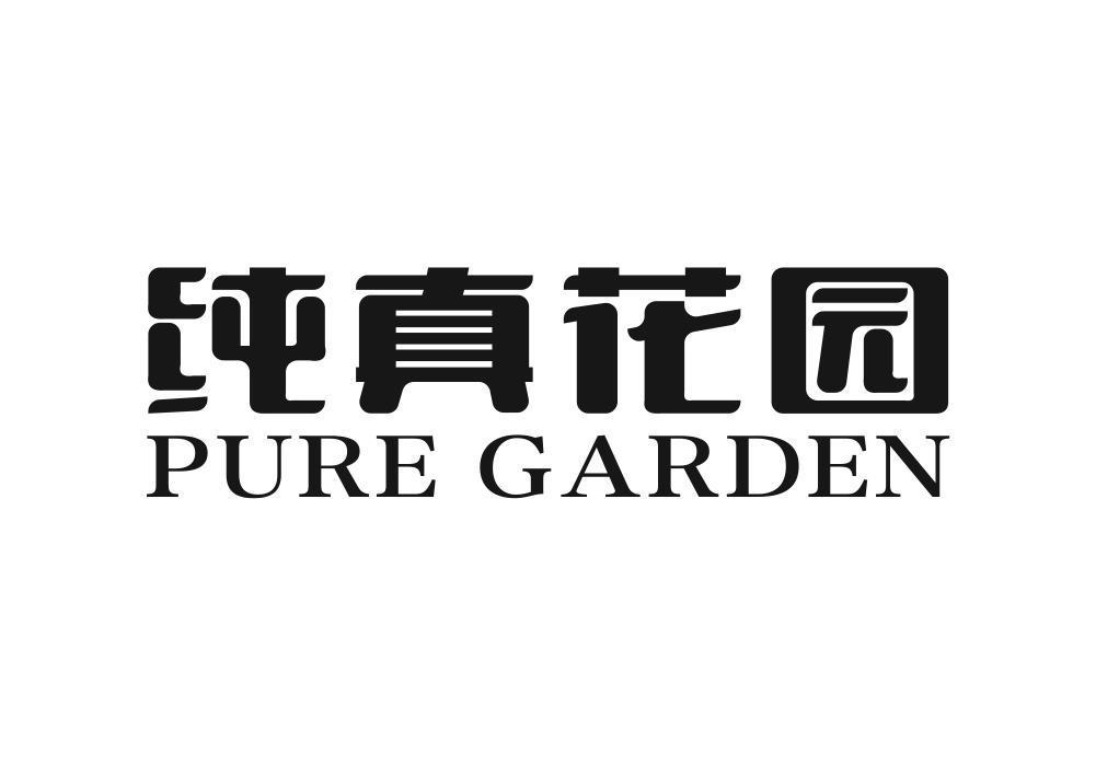 转让商标-纯真花园 PURE GARDEN
