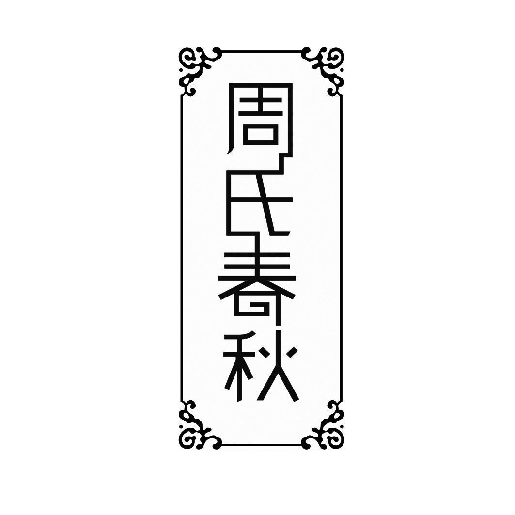 转让商标-周氏春秋