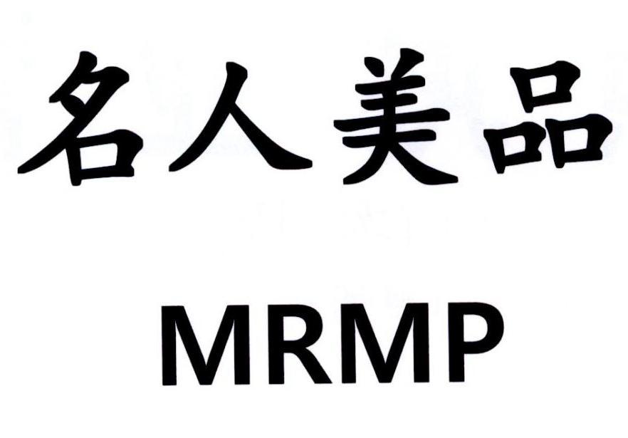 转让商标-名人美品 MRMP