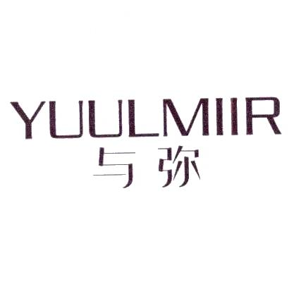 转让商标-与弥 YUULMIIR