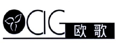 转让商标-欧歌 OCIG