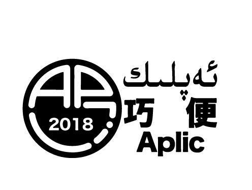 商标文字巧便 APLIC 2018商标注册号 33543952、商标申请人阿里木江·买买提艾力的商标详情 - 标库网商标查询