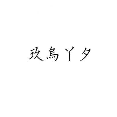 转让商标-玖乌丫夕