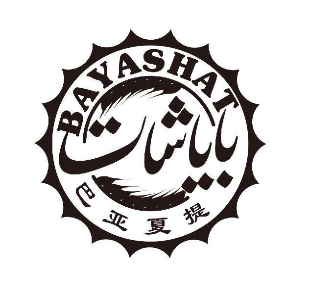 商标文字巴亚夏提 BAYASHAT商标注册号 32991895、商标申请人外力·艾萨的商标详情 - 标库网商标查询