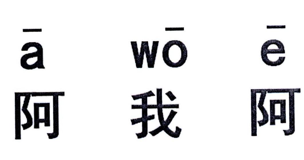 转让亚博娱乐yabo11-阿我阿