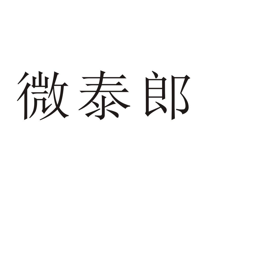 转让商标-微泰郎