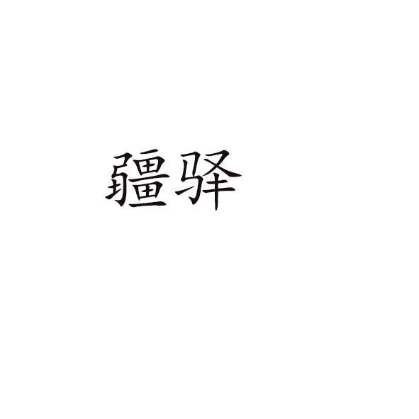 商标文字疆驿商标注册号 42034992、商标申请人胡皓辰的商标详情 - 标库网商标查询