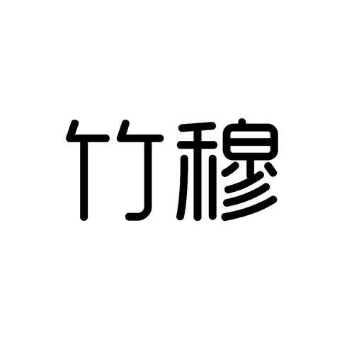 转让商标-竹穆