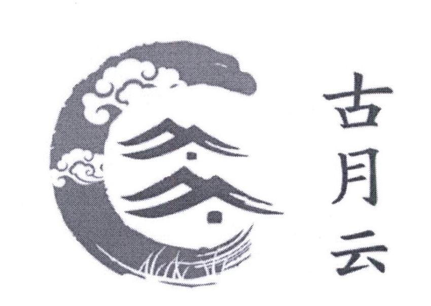 转让亚博娱乐yabo11-古月云