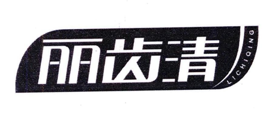 转让亚博娱乐yabo11-丽齿清
