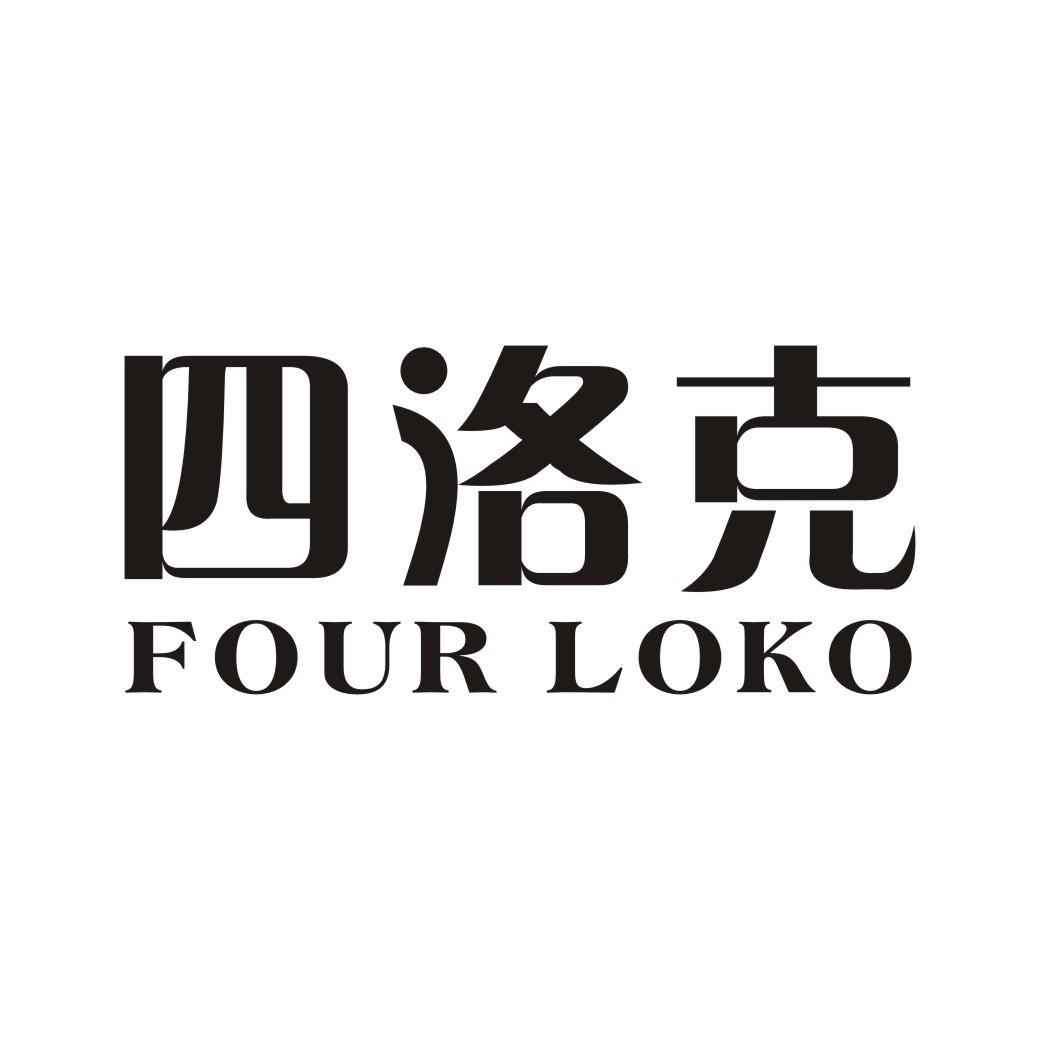 四洛克 FOURLOKO