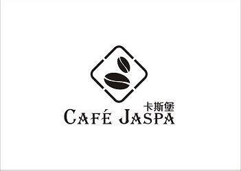 商标文字卡斯堡 CAFE JASPA商标注册号 10396535、商标申请人广州多美丽饮食管理有限公司的商标详情 - 标库网商标查询