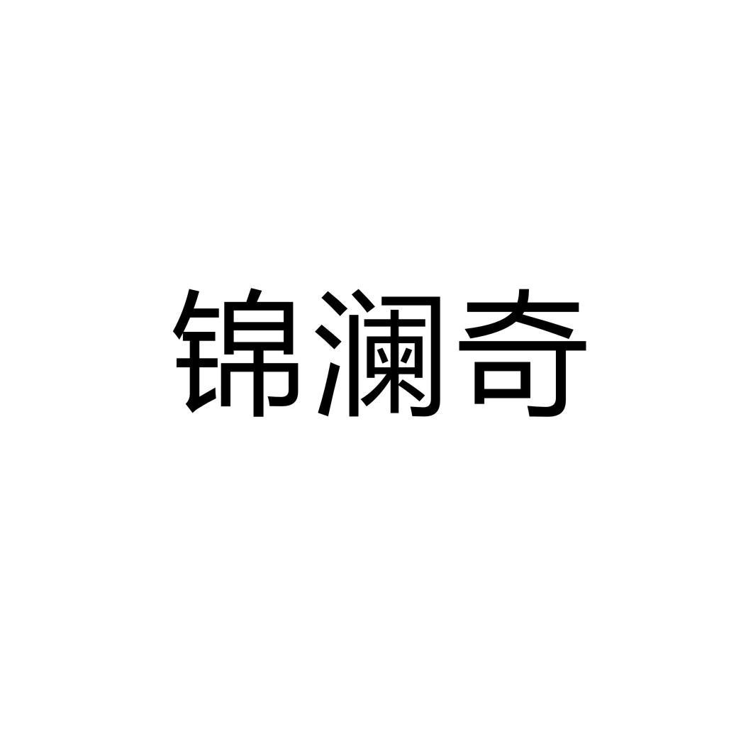 顶呱呱商标转让网_锦澜奇