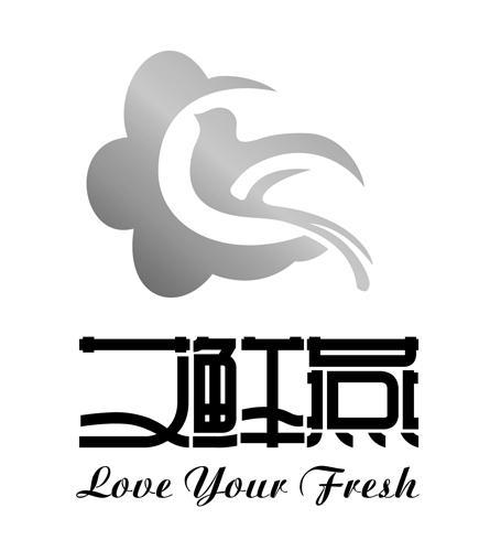 转让商标-艾鲜燕 LOVE YOUR FRESH