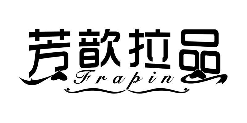 转让亚博娱乐yabo11-芳歆拉品 FRAPIN
