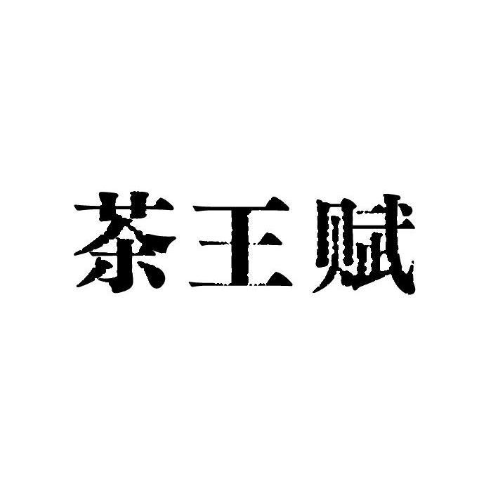 转让商标-茶王赋