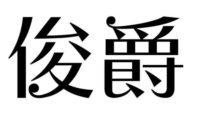 转让亚博娱乐yabo11-俊爵