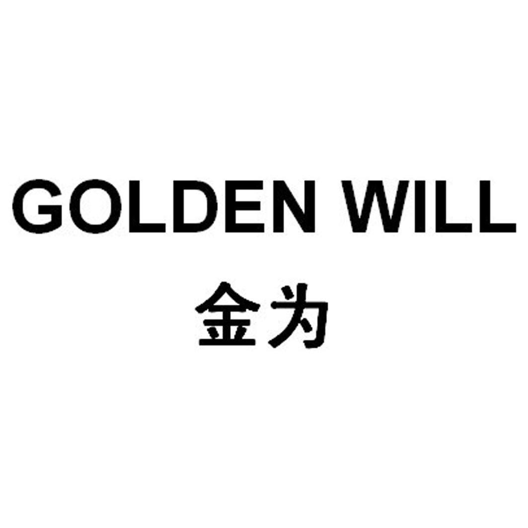 金为 GOLDENWILL