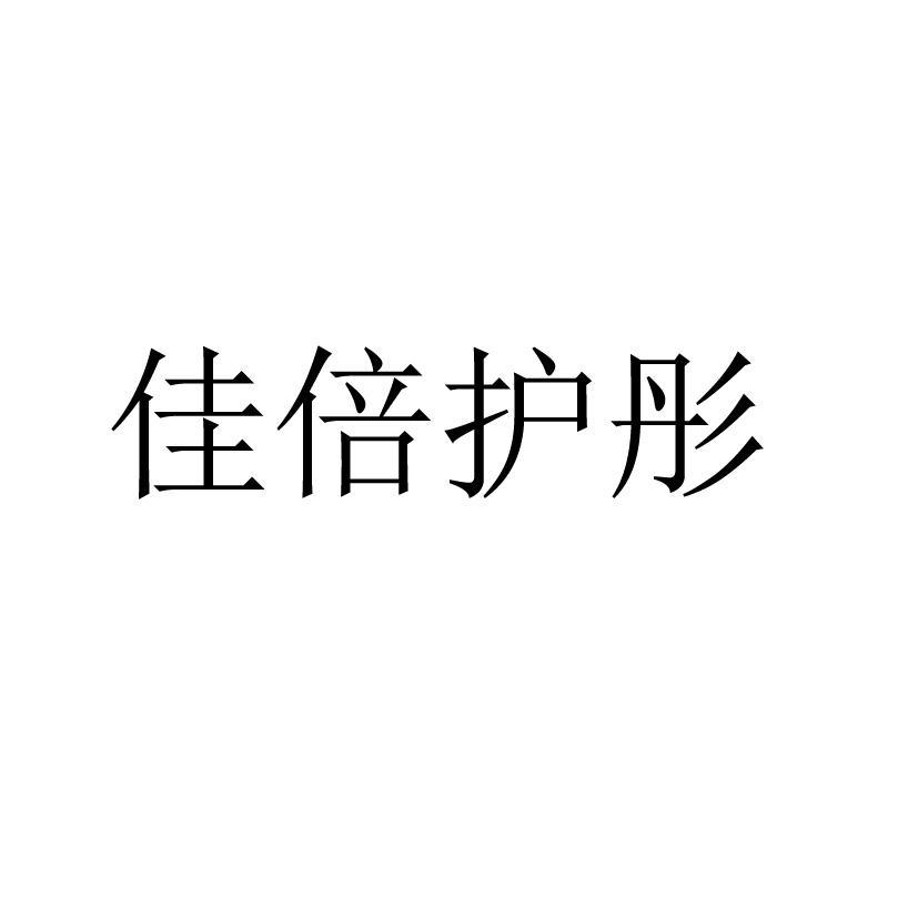 商标文字佳倍护彤商标注册号 23570512、商标申请人宾万宏的商标详情 - 标库网商标查询