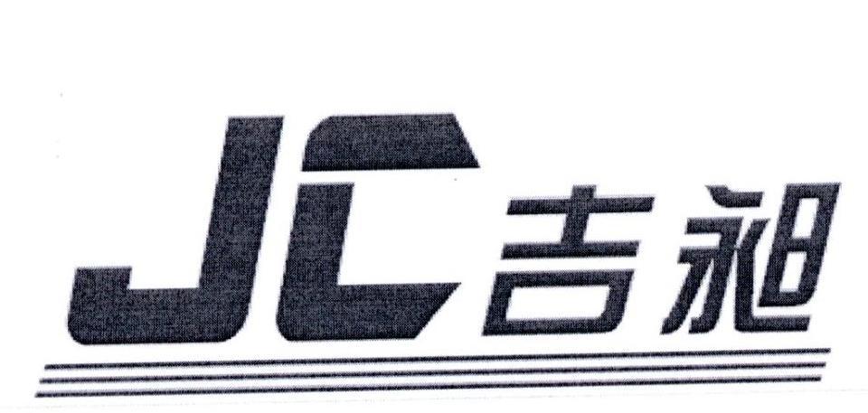 转让商标-吉昶  JC