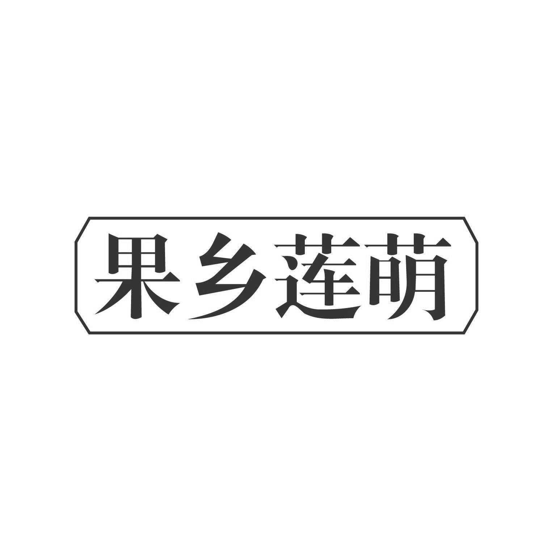 转让商标-果乡莲萌