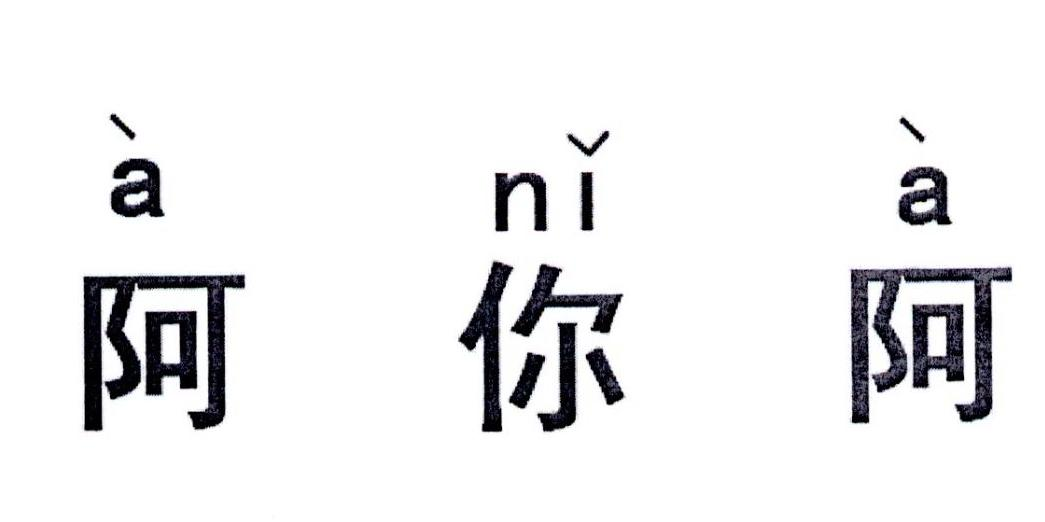 转让亚博娱乐yabo11-阿你阿