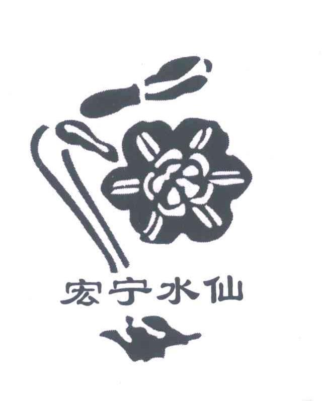 商标文字宏宁水仙商标注册号 5674718、商标申请人王友胜的商标详情 - 标库网商标查询