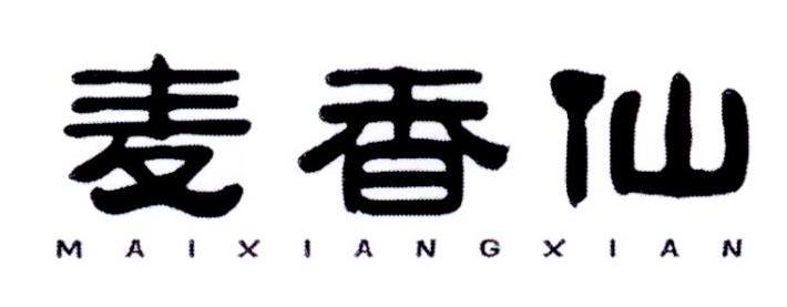 转让商标-麦香仙