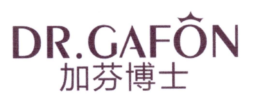 加芬博士 DR.GAFON
