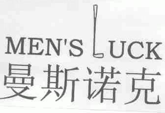 商标文字曼斯诺克;MEN'S LUCK商标注册号 1733226、商标申请人北京维根制衣有限公司的商标详情 - 标库网商标查询