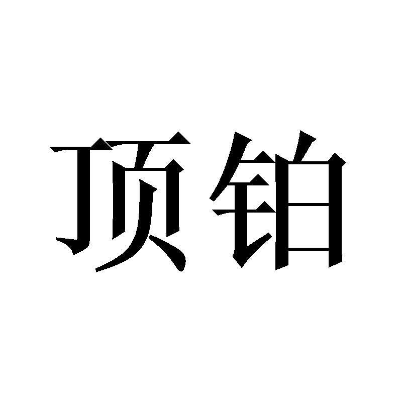 转让亚博娱乐yabo11-顶铂